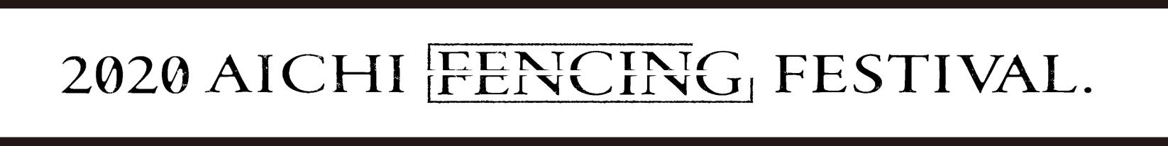 2020 AICHI Fencing Festival