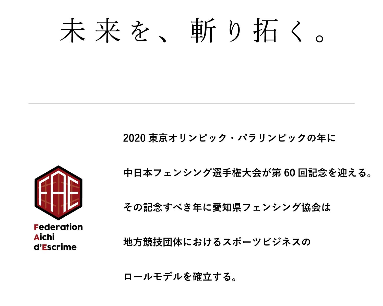 2020東京オリンピック・パラリンピックの年に中日本フェンシング選手権大会が第60回記念を迎える。その記念すべき年に愛知県フェンシング協会は地方競技団体におけるスポーツビジネスのロールモデルを確立する。